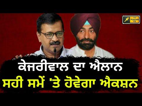 ਖਹਿਰਾ ਬਾਰੇ ਕੇਜਰੀਵਾਲ ਦਾ ਵੱਡਾ ਬਿਆਨ Arvind Kejriwal on Sukhpal Khaira | The Punjab TV | Punjabi News