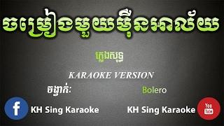 ចម្រៀងមួយម៉ឺនអាល័យ ភ្លេងសុទ្ធ - Chamreng 10000 Alai Karaoke Version (KH Sing Karaoke)
