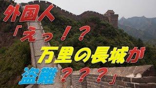 【海外の反応】万里の長城が3割消失!?盗難や自然災害が原因!!!!