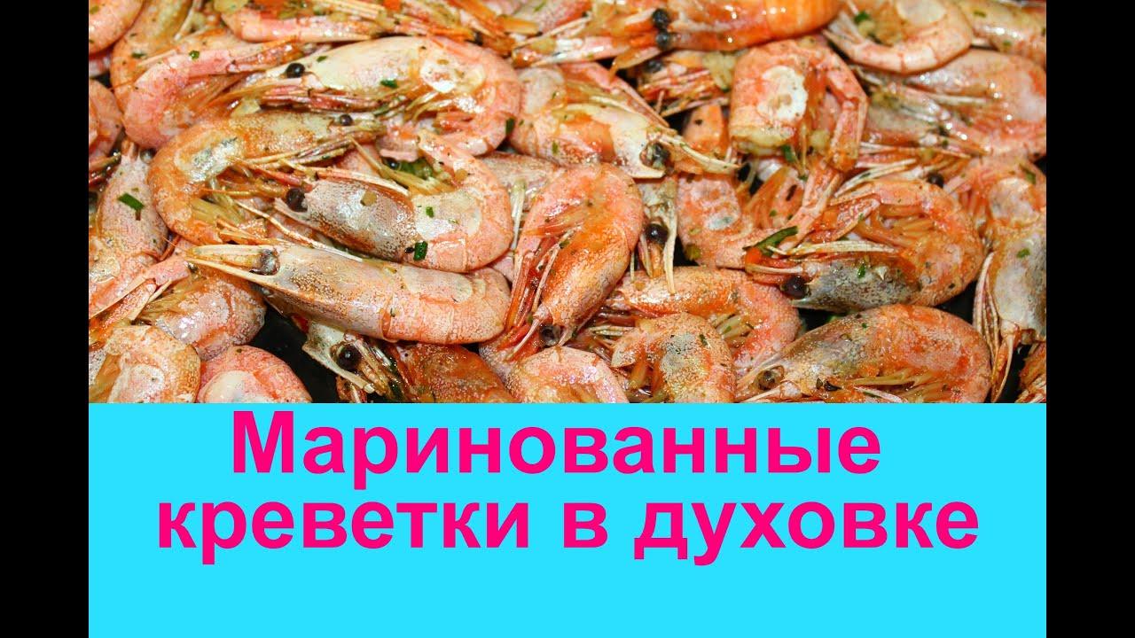 Креветки в духовке рецепт