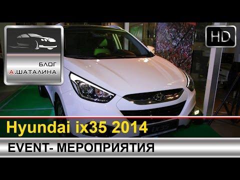 Презентация обновленного Hyundai ix35 2014