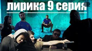Сериал ЛИРИКА 9 серия 1 сезон