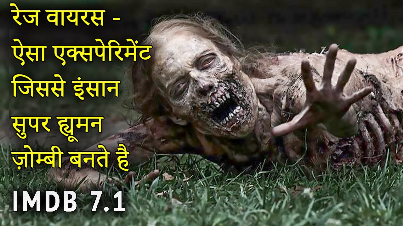 Download 28 Weeks Later Movie Explained in Hindi | 28 Weeks Later 2007 Movie Ending Explain हिंदी मे