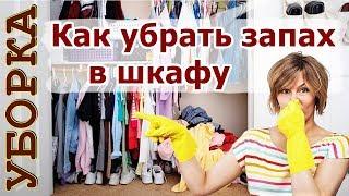 Как избавиться от запаха в шкафу 🍀 Советы чтобы в шкафу приятно пахло