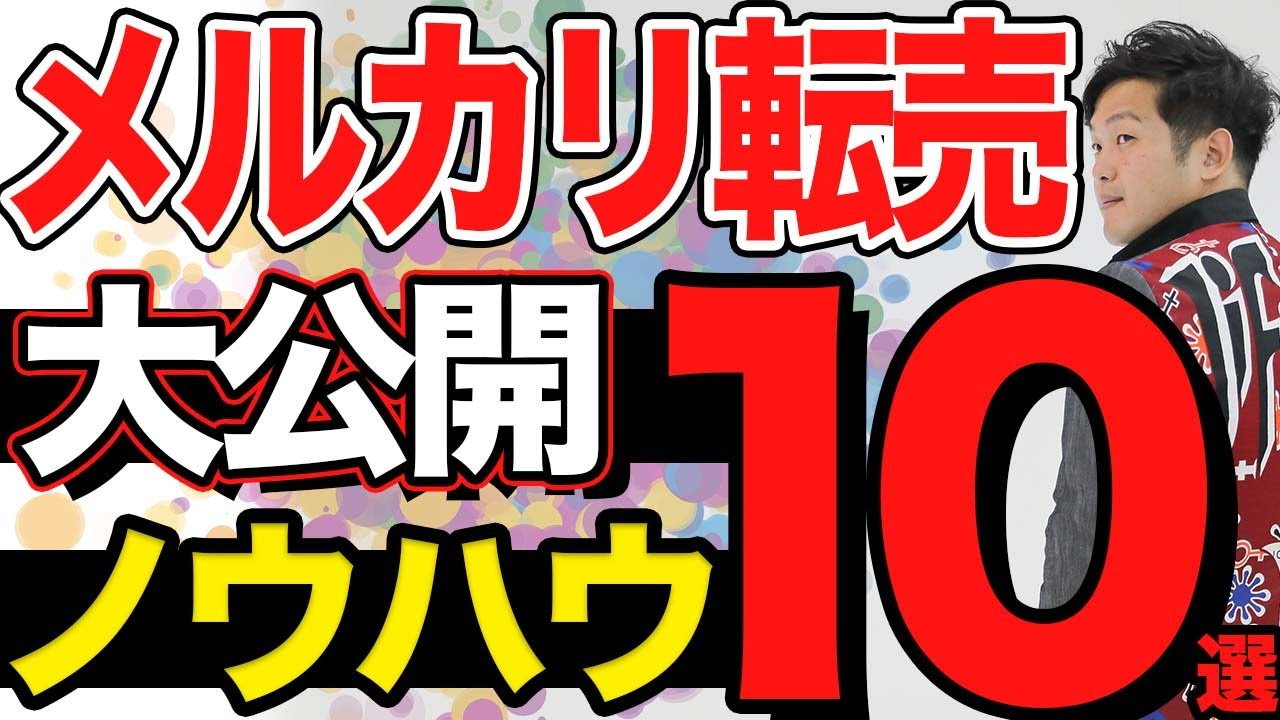 メルカリ転売 ノウハウ大公開 10選