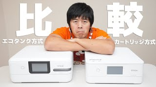 【プリンター比較】エコタンク方式vsカートリッジ方式!