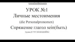 Немецкий язык для начинающих. Грамматика немецкого языка. УРОК №1