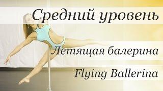 How to pole dance Flying Ballerina - pole dance tutorial /Уроки pole dance - Трюк: Летящая балерина(Видео уроки по танцу на пилоне от Валерии Поклонской Трюк: Flying Ballerina/Летящая балерина http://www.youtube.com/user/poledance..., 2015-07-14T17:10:48.000Z)