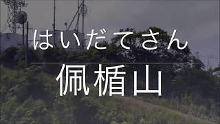 DJI Pantom 4 P+  佩楯山(はいだてさん)