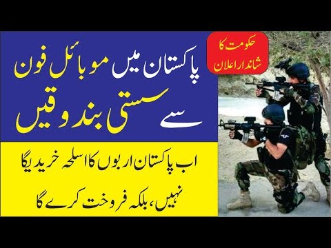 Now Pakistan will export Arms instead of importing