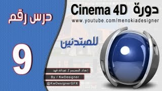 دورة السينما 4 للمبتدئين - الدرس ( 9 )