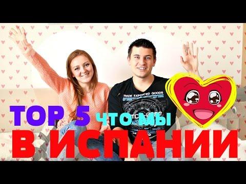 TOP 5 ЧТО МЫ ЛЮБИМ В ИСПАНИИ! | SWEET HOME