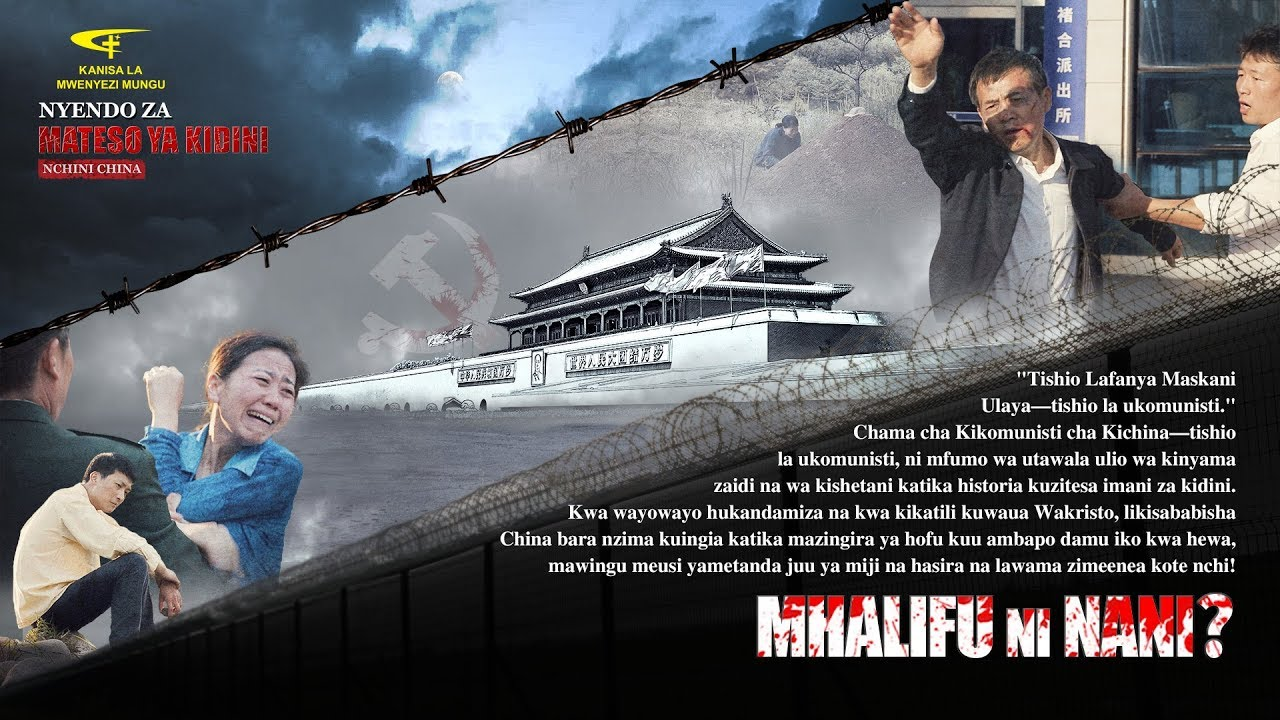 """Swahili Christian Movie Trailer   Nyendo za Mateso ya Kidini   """"Mhalifu ni Nani?"""""""