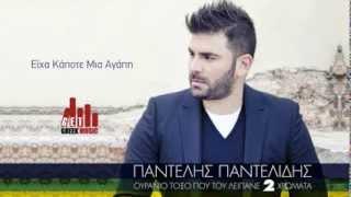Pantelis Pantelidis Eixa Kapote Mia Agaph Official 2013