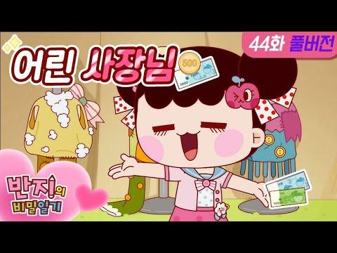 [풀버전] 반지의 비밀일기 44화 어린 사장님 l a child manager l Banzi's Secret Diary thumbnail