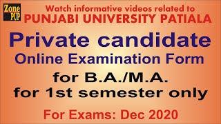Private 1st sem Examination online form Exam Dec 2020 Punjabi University Patiala