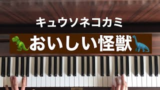 キュウソ 15秒の予告動画から耳コピチャレンジ!