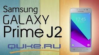 Обзор Samsung Galaxy J2 Prime SM-G532(Интернет-магазин Quke.ru представляет видео-обзор смартфона Samsung Galaxy J2 Prime Узнать цену, описание на смартфон..., 2016-10-31T09:00:30.000Z)