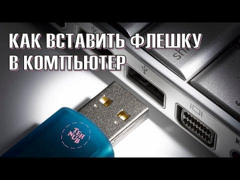 Как вставить флешку в компьютер