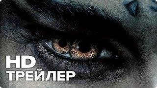 Мумия - Трейлер 2 (Русский) 2017