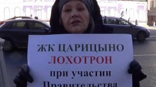 26 марта 2017 года обманутые дольщики Московского региона вышли на пикетирование в центре Москвы