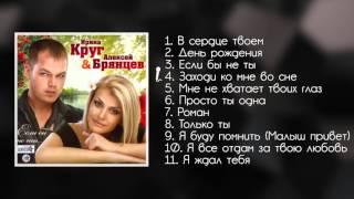 Download Ирина Круг и Алексей Брянцев - Если бы не ты   ШАНСОН Mp3 and Videos