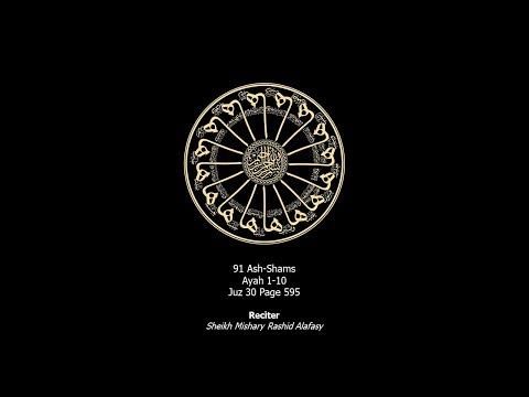 91 Memorize Surah Ash-Shams Ayah 1-10 Juz 30 Page 595