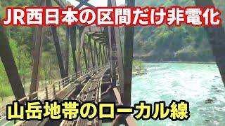 孤立するJR西日本のローカル線