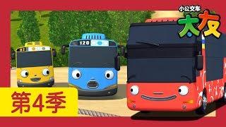 太友 第4季 第19集 l 强哥的秘密基地 l 小公交車太友 | 兒童漫畫 | 幼兒漫畫 | 兒童卡通 | 幼兒卡通 | 兒童小電影