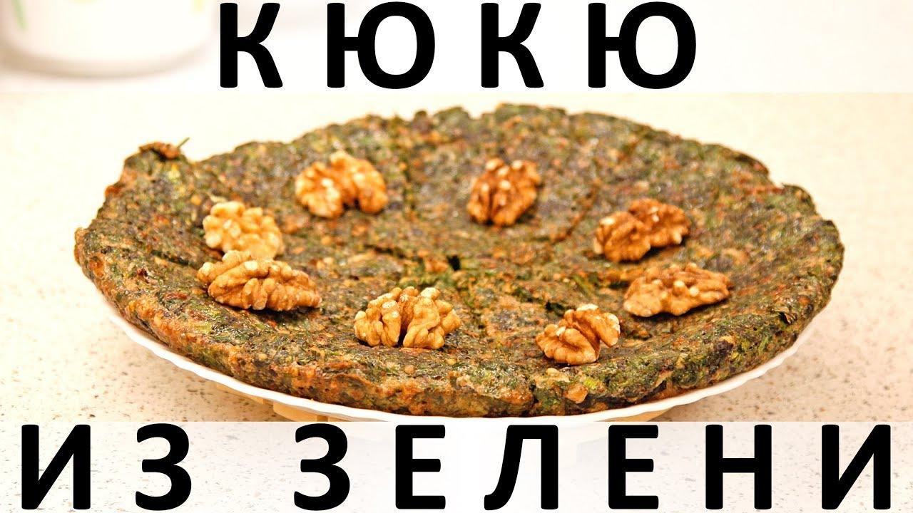 236. Кюкю из зелени с грецкими орехами (2019)