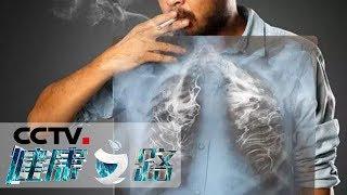 《健康之路》 20190528 关于吸烟你不知道的| CCTV科教