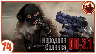 Тайник Лешего. Народная Солянка + Объединенный Пак 2.1 / НС+ОП 2.1 # 074