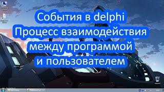 Делфи урок. События в delphi