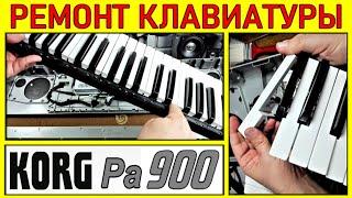 Как заменить треснувшие клавиши в синтезаторе⭐Korg Pa900 Keyboard Replacement
