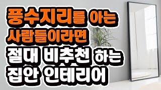 [정보 영상] 풍수인테리어를 아는 사람들이라면 절대 비…