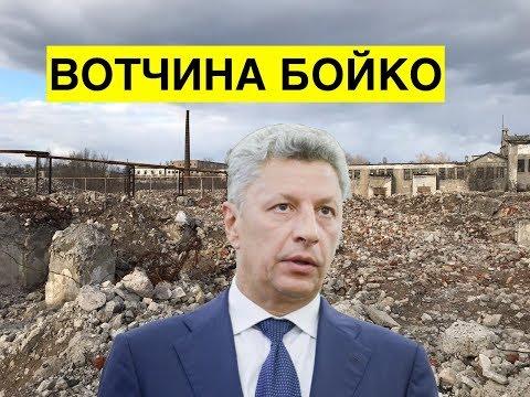 Denis Kazanskyi: Руины заводов и разруха. Как выглядит вотчина Юрия Бойко