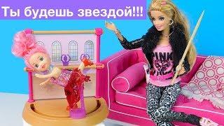 Не Взяли в Школу Фотомоделей или Я Сделаю из Тебя Балерину! Мультик Куклы #Барби Игрушки Для девоче