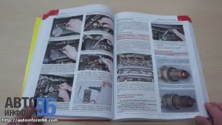Руководство по ремонту Kia Rio 3