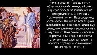 Евангелие дня 7 Марта 2020г