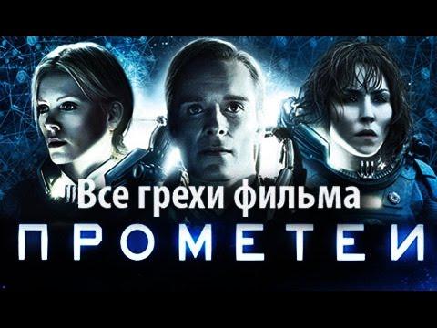 Видео Фильм чужой завет прометей 2 2017 смотреть онлайн