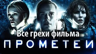"Все грехи фильма ""Прометей"""