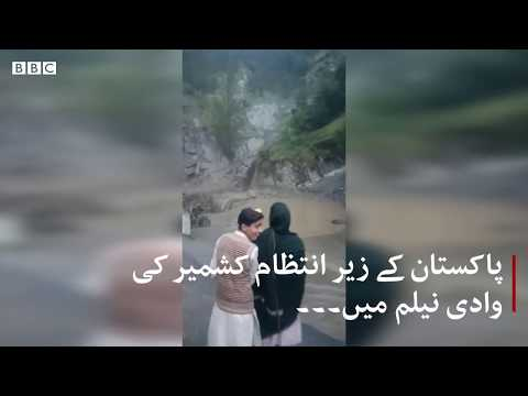 Pakistan Administered Kashmir: Cloud Burst and Flash Floods in Neelum Valley  - BBCURDU