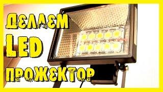 Светодиодный прожектор своими руками.(Отличный светодиодный светильник из старого прожектора. Светодиоды 10Вт: http://fas.st/d2p-Z Медные луженые шины:..., 2016-06-20T01:39:35.000Z)