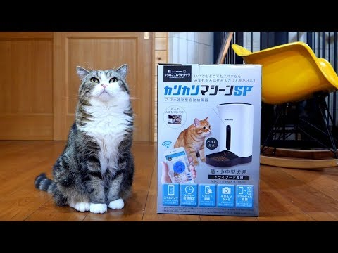 -The new automatic feeder and Maru&Hana.-