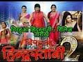 निरहुआ हिंदुस्तानी 2 रिलिज तारीख । Nirahua Hindustani 2 release Date final
