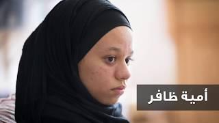 مسلمون متميزون - أمينة ظافر ..أول محجبة يسمح لها بالمشاركة في مباريات الملاكمة في أمريكا