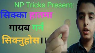 सिक्का हतमा गयब गर्न सिक्नुहोस।।Coin Vanish trick.....NP Tricks magic trick....