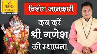 Ganesh Chaturthi - 2018 जानिए श्री गणपति की स्थापना का शुभ एवं सटीक मुहुर्त और समय Suresh Shrimali