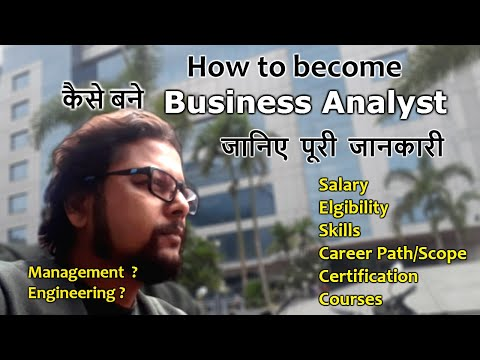 How To Become Business Analyst | जानिए  पूरी  जानकारी