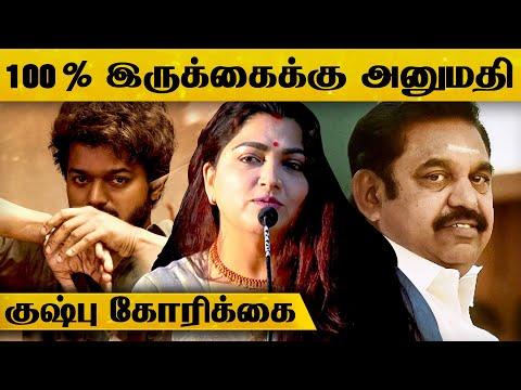 Theatre-ல் 100 சதவீத இருக்கைக்கு அனுமதி - முதல்வருக்கு கோரிக்கை வைத்த குஷ்பு...! | Master | EPS | HD